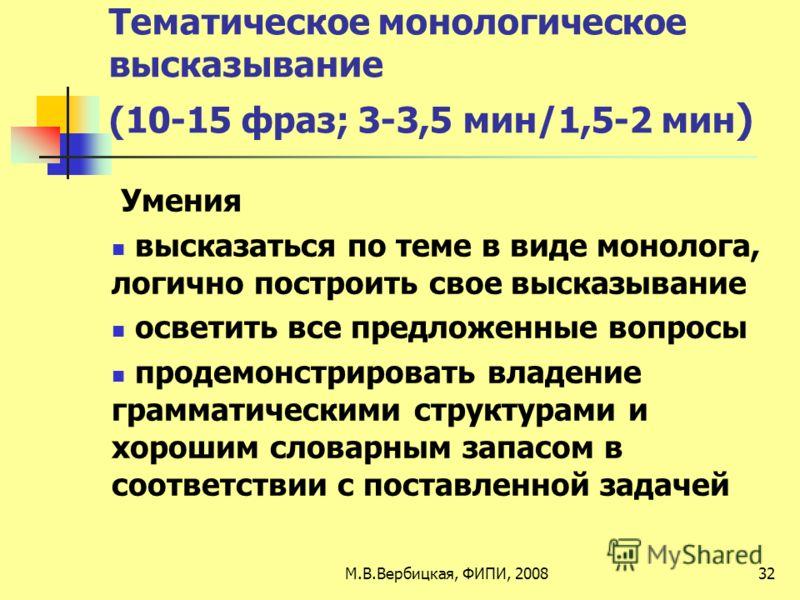 Тематическое монологическое высказывание (10-15 фраз; 3-3,5 мин/1,5-2 мин ) Умения высказаться по теме в виде монолога, логично построить свое высказывание осветить все предложенные вопросы продемонстрировать владение грамматическими структурами и хо