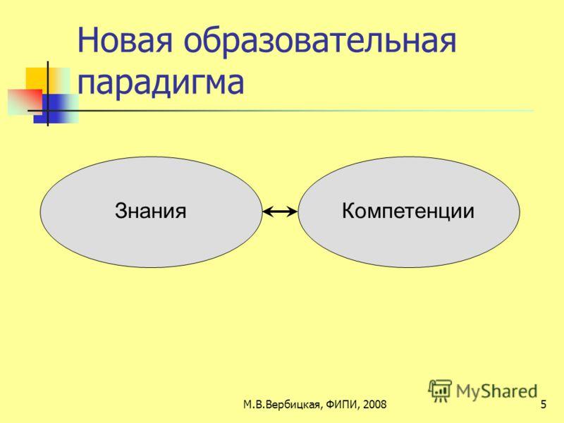 Новая образовательная парадигма КомпетенцииЗнания 5М.В.Вербицкая, ФИПИ, 2008