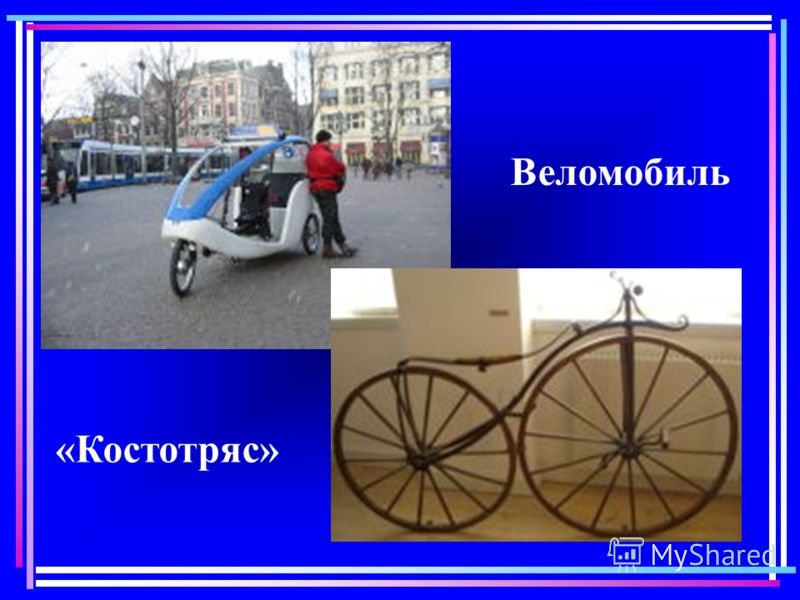 Веломобиль «Костотряс»
