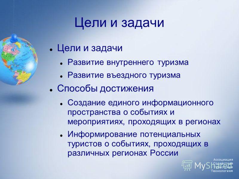 Цели и задачи Развитие внутреннего туризма Развитие въездного туризма Способы достижения Создание единого информационного пространства о событиях и мероприятиях, проходящих в регионах Информирование потенциальных туристов о событиях, проходящих в раз