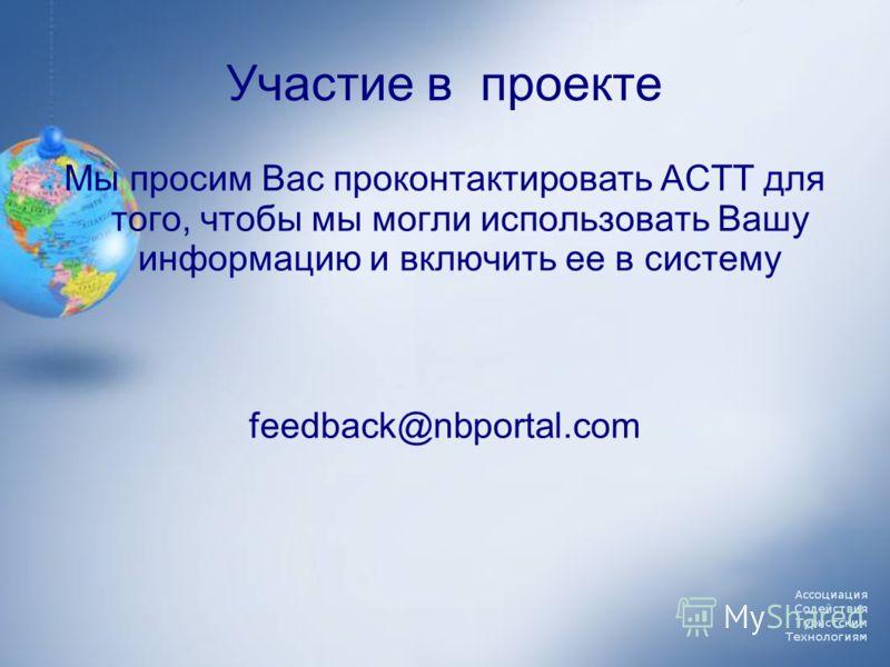 Участие в проекте Мы просим Вас проконтактировать АСТТ для того, чтобы мы могли использовать Вашу информацию и включить ее в систему feedback@nbportal.com