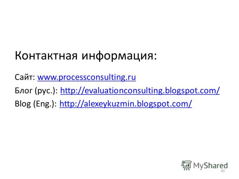 Контактная информация: Сайт: www.processconsulting.ruwww.processconsulting.ru Блог (рус.): http://evaluationconsulting.blogspot.com/http://evaluationconsulting.blogspot.com/ Blog (Eng.): http://alexeykuzmin.blogspot.com/http://alexeykuzmin.blogspot.c