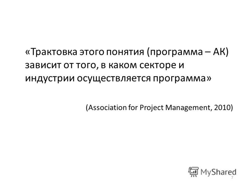 «Трактовка этого понятия (программа – АК) зависит от того, в каком секторе и индустрии осуществляется программа» (Association for Project Management, 2010) 7