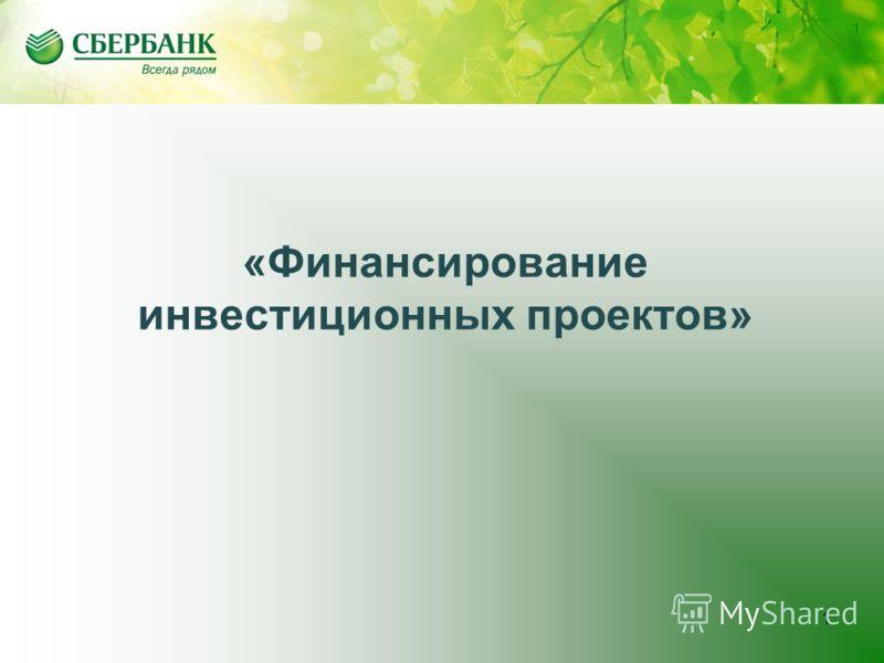 «Финансирование инвестиционных проектов» 1 1