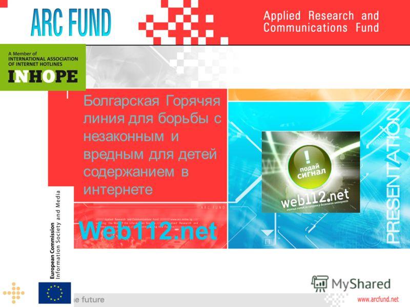 Web112.net Болгарская Горячяя линия для борьбы с незаконным и вредным для детей содержанием в интернете