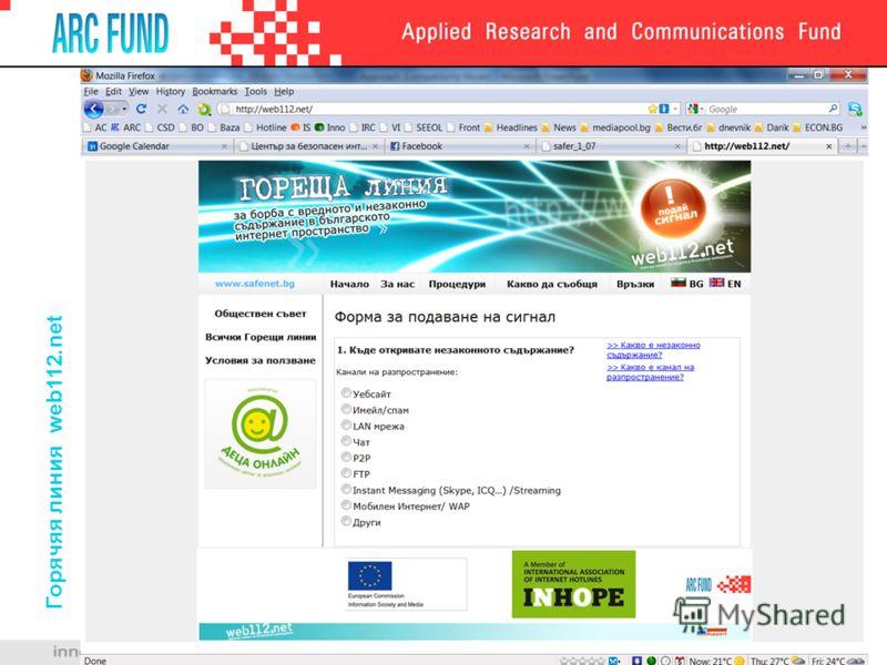 Горячяя линия web112.net