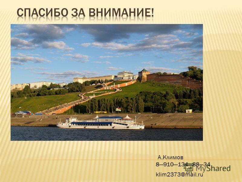 89101348834 klim2373@mail.ru А.Климов