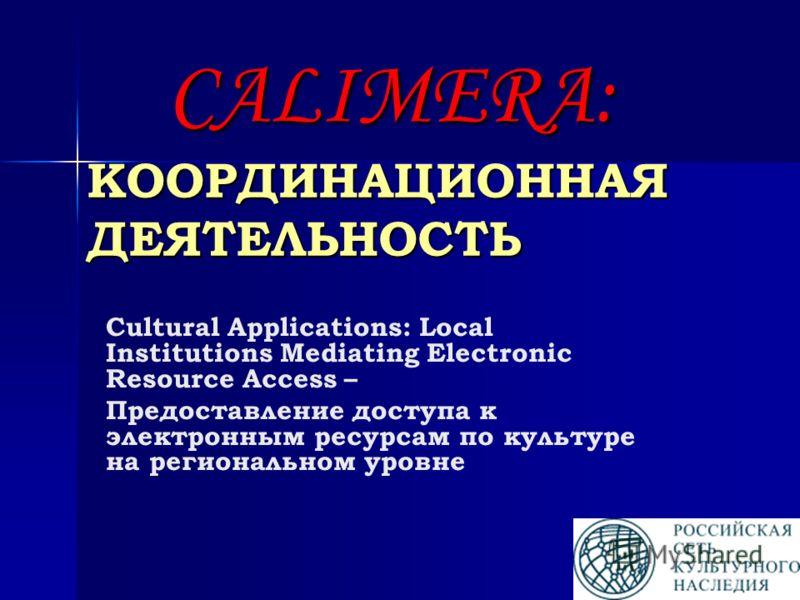 CALIMERA: КООРДИНАЦИОННАЯ ДЕЯТЕЛЬНОСТЬ Cultural Applications: Local Institutions Mediating Electronic Resource Access – Предоставление доступа к электронным ресурсам по культуре на региональном уровне