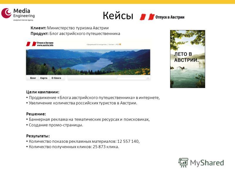 Кейсы Цели кампании: Продвижение «Блога австрийского путешественника» в интернете, Увеличение количества российских туристов в Австрии. Решение: Баннерная реклама на тематических ресурсах и поисковиках, Создание промо-страницы. Результаты: Количество