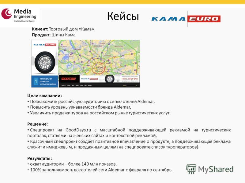 Кейсы Цели кампании: Познакомить российскую аудиторию с сетью отелей Aldemar, Повысить уровень узнаваемости бренда Aldemar, Увеличить продажи туров на российском рынке туристических услуг. Решение: Спецпроект на GoodDays.ru с масштабной поддерживающе