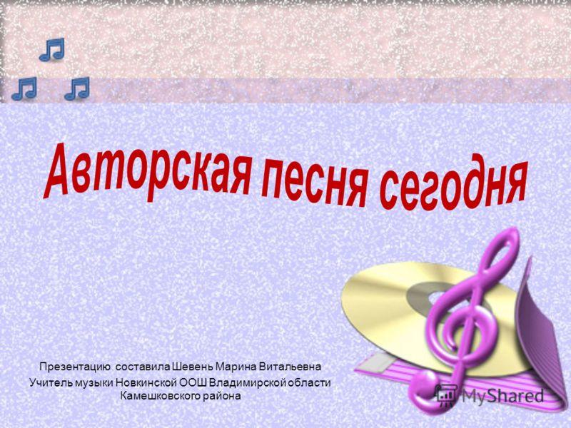Презентацию составила Шевень Марина Витальевна Учитель музыки Новкинской ООШ Владимирской области Камешковского района