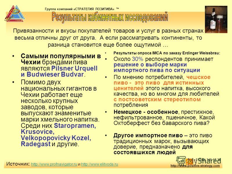 Источник: http://www.profnavigator.ru и http://www.elitvoda.ru http://www.profnavigator.ruhttp://www.elitvoda.ru Группа компаний «СТРАТЕГИЯ ПОЗИТИВА» тм http://www.positive-strategy.com +7 (343) 345 17 30 Привязанности и вкусы покупателей товаров и у