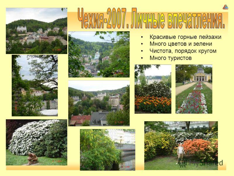 Красивые горные пейзажи Много цветов и зелени Чистота, порядок кругом Много туристов