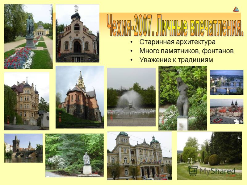 Старинная архитектура Много памятников, фонтанов Уважение к традициям