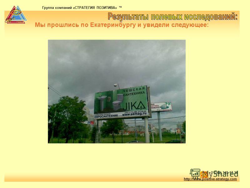 Мы прошлись по Екатеринбургу и увидели следующее: Группа компаний «СТРАТЕГИЯ ПОЗИТИВА» тм http://www.positive-strategy.com +7 (343) 345 17 30