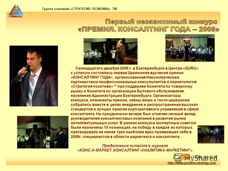 Семнадцатого декабря 2009 г. в Екатеринбурге в Центре «GURU» с успехом состоялась первая Церемония вручения премии «КОНСАЛТИНГ ГОДА», организованная Некоммерческим партнерством профессиональных консультантов и маркетологов «Стратегия позитива» при по