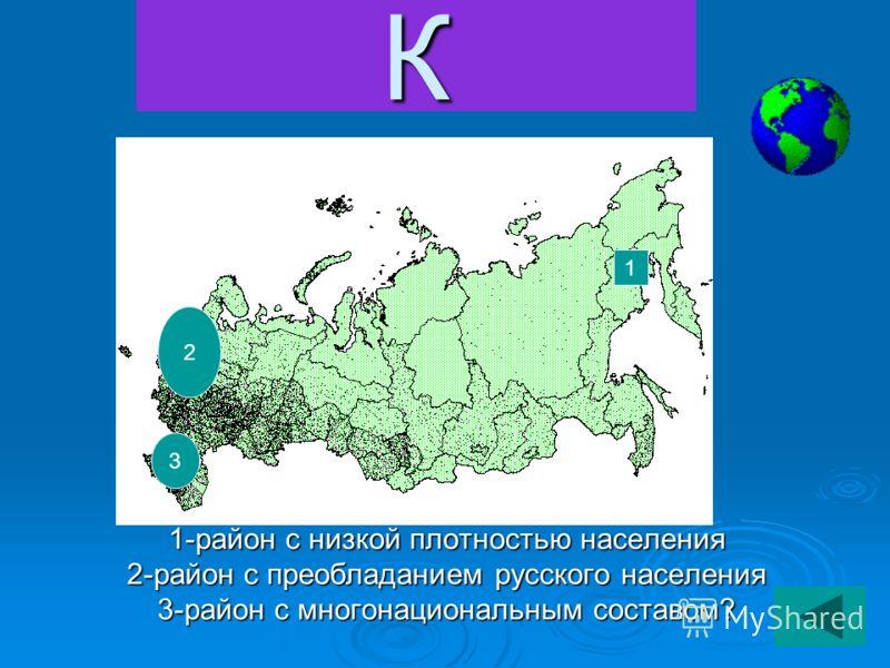 К 1-район с низкой плотностью населения 2-район с преобладанием русского населения 3-район с многонациональным составом? 1 2 3