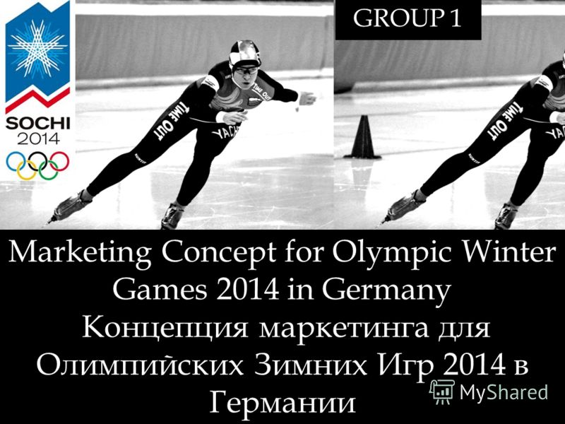 Marketing Concept for Olympic Winter Games 2014 in Germany Концепция маркетинга для Олимпийских Зимних Игр 2014 в Германии GROUP 1