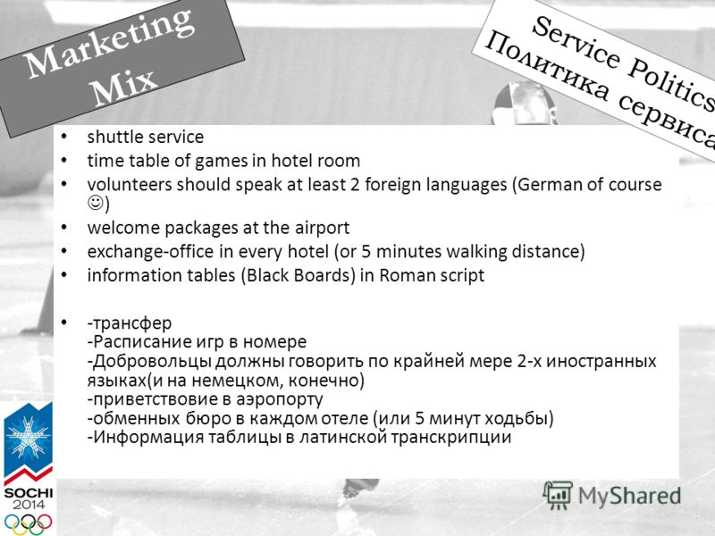 shuttle service time table of games in hotel room volunteers should speak at least 2 foreign languages (German of course ) welcome packages at the airport exchange-office in every hotel (or 5 minutes walking distance) information tables (Black Boards