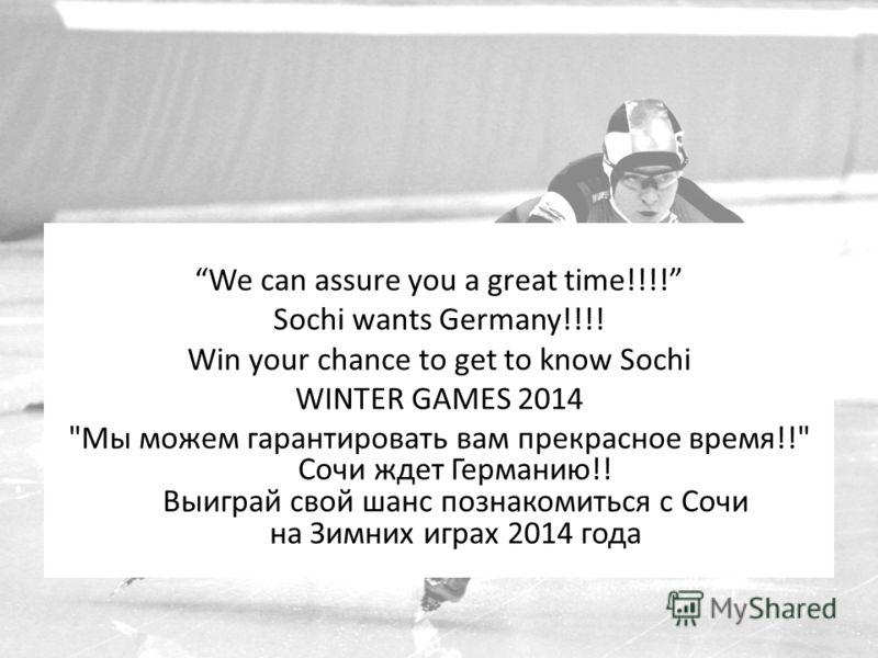 We can assure you a great time!!!! Sochi wants Germany!!!! Win your chance to get to know Sochi WINTER GAMES 2014 Мы можем гарантировать вам прекрасное время!! Сочи ждет Германию!! Выиграй свой шанс познакомиться с Сочи на Зимних играх 2014 года