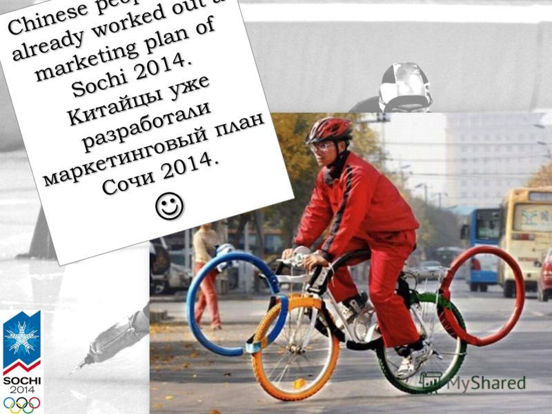 Chinese people have already worked out a marketing plan of Sochi 2014. Китайцы уже разработали маркетинговый план Сочи 2014.