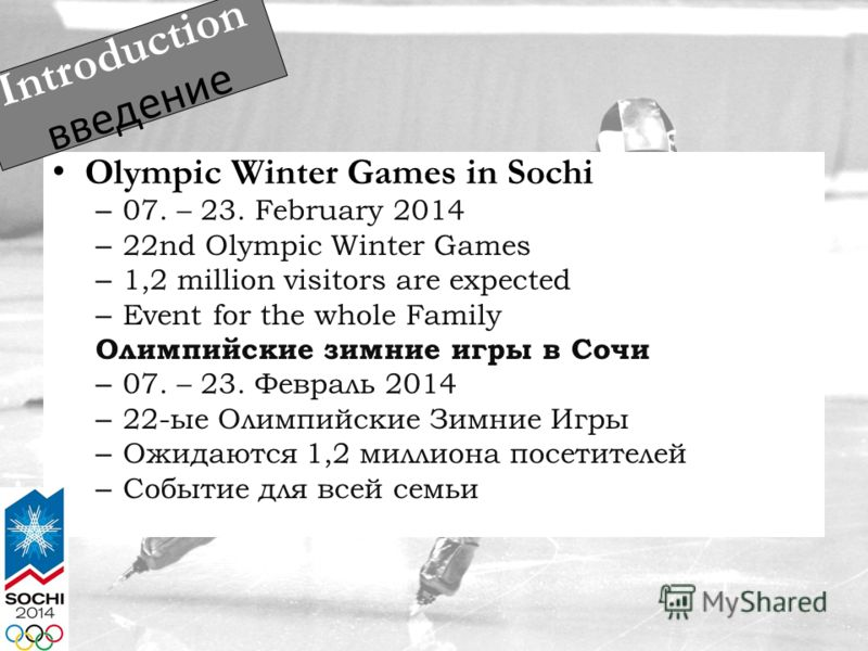 Olympic Winter Games in Sochi – 07. – 23. February 2014 – 22nd Olympic Winter Games – 1,2 million visitors are expected – Event for the whole Family Олимпийские зимние игры в Сочи – 07. – 23. Февраль 2014 – 22-ые Олимпийские Зимние Игры – Ожидаются 1