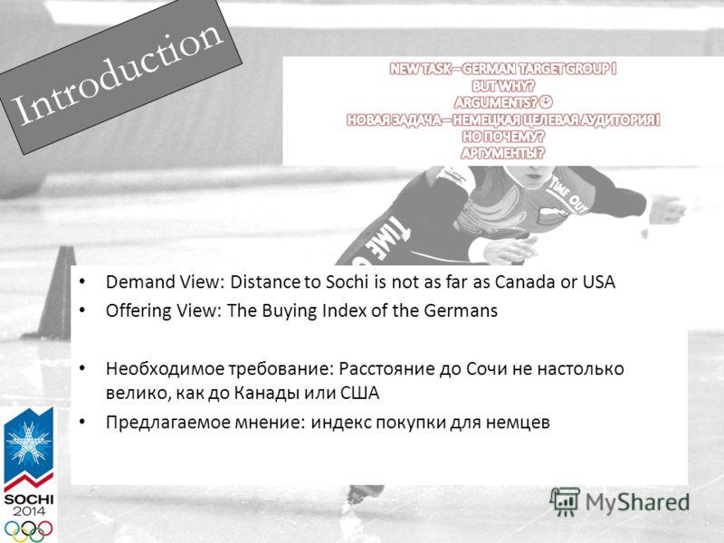 Introduction Demand View: Distance to Sochi is not as far as Canada or USA Offering View: The Buying Index of the Germans Необходимое требование: Расстояние до Сочи не настолько велико, как до Канады или США Предлагаемое мнение: индекс покупки для не