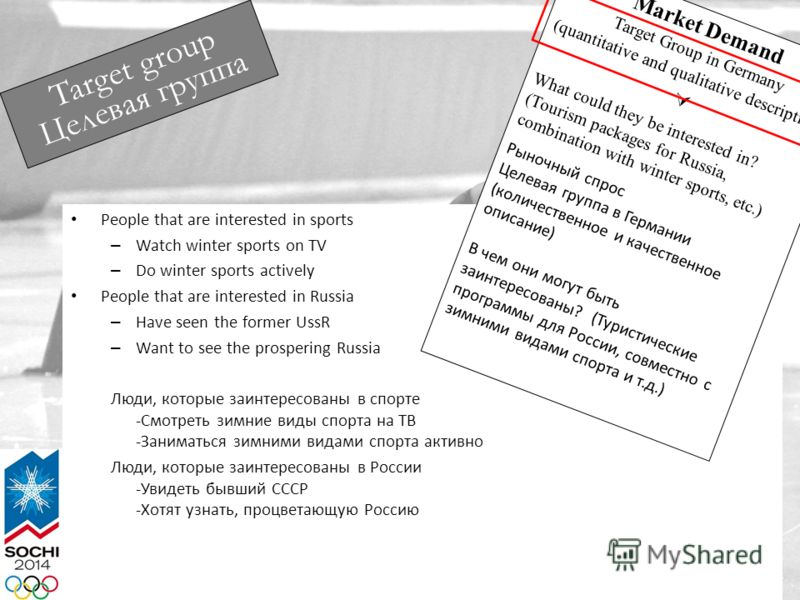 People that are interested in sports – Watch winter sports on TV – Do winter sports actively People that are interested in Russia – Have seen the former UssR – Want to see the prospering Russia Люди, которые заинтересованы в спорте -Смотреть зимние в