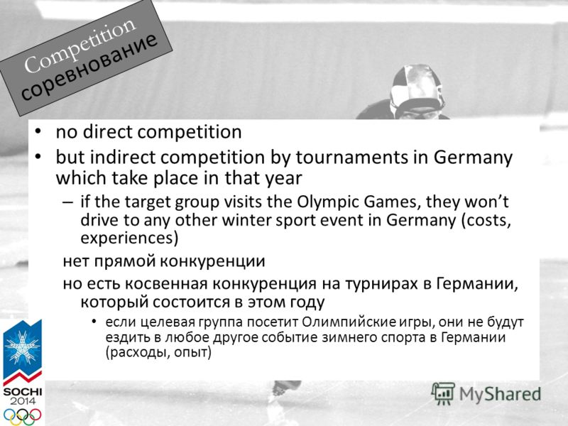 no direct competition but indirect competition by tournaments in Germany which take place in that year – if the target group visits the Olympic Games, they wont drive to any other winter sport event in Germany (costs, experiences) нет прямой конкурен