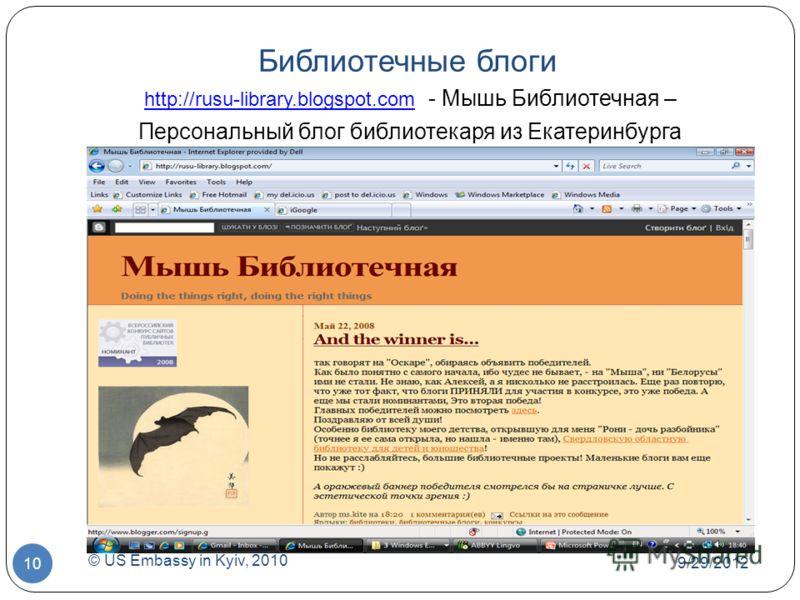 Библиотечные блоги http://rusu-library.blogspot.comhttp://rusu-library.blogspot.com - Мышь Библиотечная – Персональный блог библиотекаря из Екатеринбурга 7/1/2012 © US Embassy in Kyiv, 2010 10