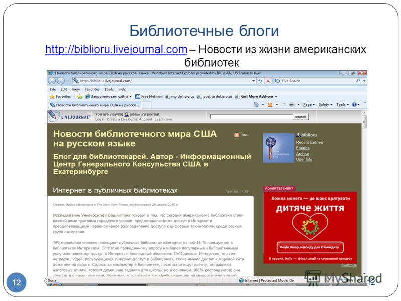 Библиотечные блоги http://biblioru.livejournal.comhttp://biblioru.livejournal.com – Новости из жизни американских библиотек 7/1/2012 © US Embassy in Kyiv, 2010 12