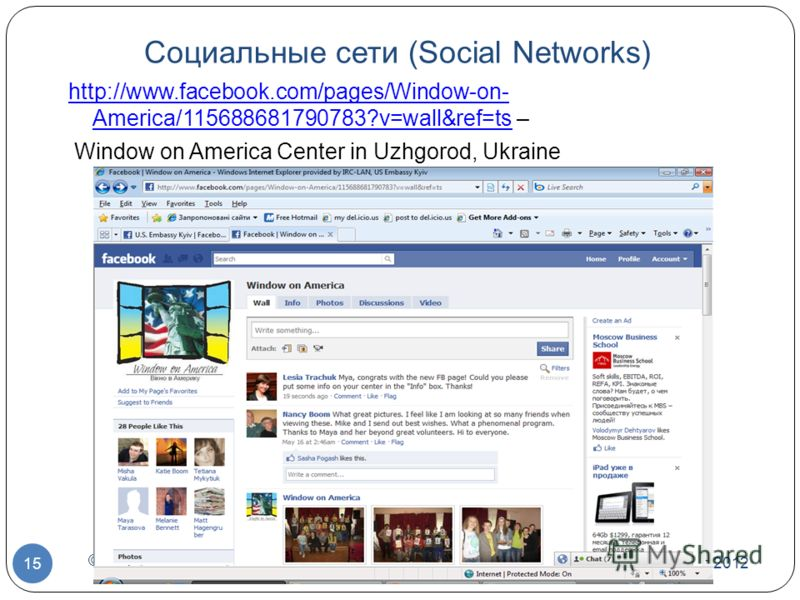 7/1/2012 © US Embassy in Kyiv, 2010 15 Социальные сети (Social Networks) http://www.facebook.com/pages/Window-on- America/115688681790783?v=wall&ref=tshttp://www.facebook.com/pages/Window-on- America/115688681790783?v=wall&ref=ts – Window on America