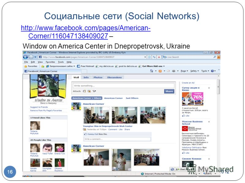 7/1/2012 © US Embassy in Kyiv, 2010 16 Социальные сети (Social Networks) http://www.facebook.com/pages/American- Corner/116047138409027http://www.facebook.com/pages/American- Corner/116047138409027 – Window on America Center in Dnepropetrovsk, Ukrain