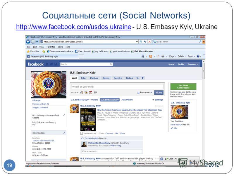7/1/2012 © US Embassy in Kyiv, 2010 19 Социальные сети (Social Networks) http://www.facebook.com/usdos.ukrainehttp://www.facebook.com/usdos.ukraine - U.S. Embassy Kyiv, Ukraine
