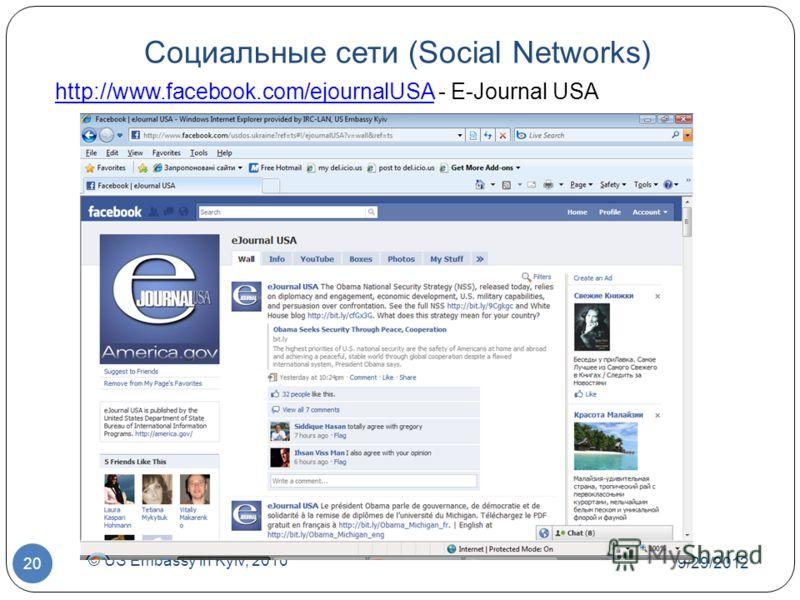 7/1/2012 © US Embassy in Kyiv, 2010 20 Социальные сети (Social Networks) http://www.facebook.com/ejournalUSAhttp://www.facebook.com/ejournalUSA - E-Journal USA