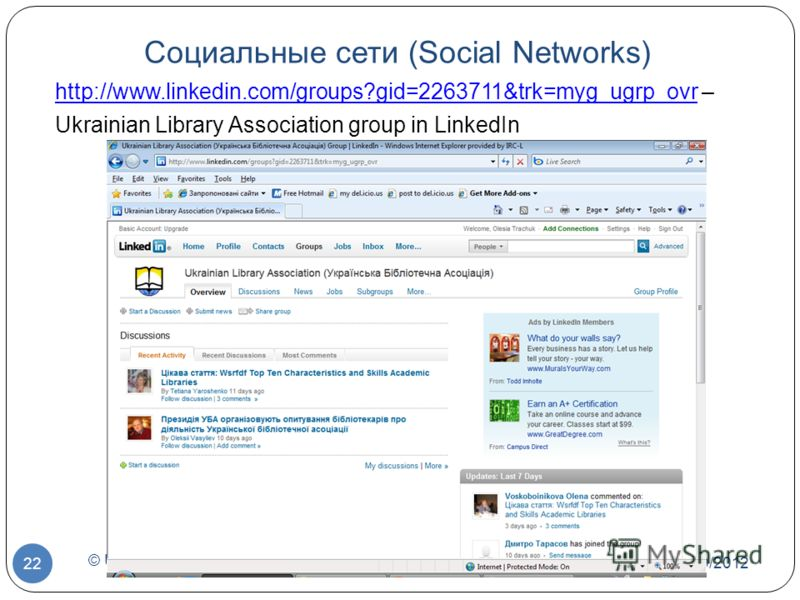 7/1/2012 © US Embassy in Kyiv, 2010 22 Социальные сети (Social Networks) http://www.linkedin.com/groups?gid=2263711&trk=myg_ugrp_ovrhttp://www.linkedin.com/groups?gid=2263711&trk=myg_ugrp_ovr – Ukrainian Library Association group in LinkedIn