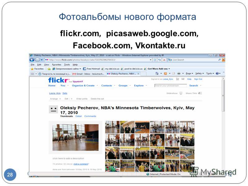 7/1/2012 © US Embassy in Kyiv, 2010 28 Фотоальбомы нового формата flickr.com, picasaweb.google.com, Facebook.com, Vkontakte.ru