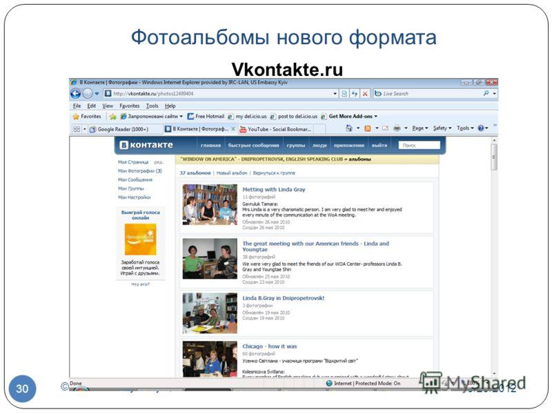 7/1/2012 © US Embassy in Kyiv, 2010 30 Фотоальбомы нового формата Vkontakte.ru