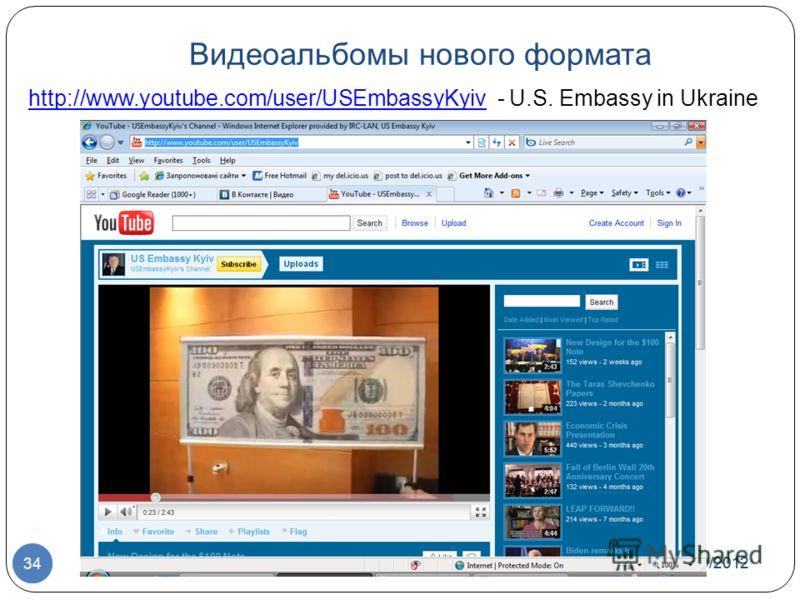 Видеоальбомы нового формата 7/1/2012 © US Embassy in Kyiv, 2010 34 7/1/2012 34 http://www.youtube.com/user/USEmbassyKyivhttp://www.youtube.com/user/USEmbassyKyiv - U.S. Embassy in Ukraine