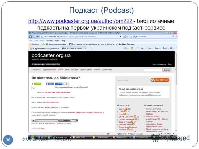 7/1/2012 © US Embassy in Kyiv, 2010 36 Подкаст (Podcast) http://www.podcaster.org.ua/author/om222http://www.podcaster.org.ua/author/om222 - библиотечные подкасты на первом украинском подкаст-сервисе