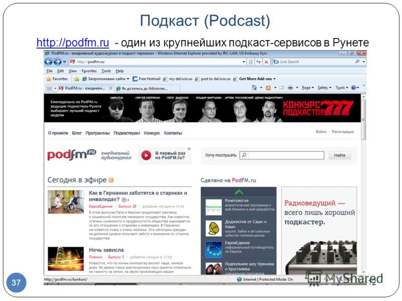7/1/2012 © US Embassy in Kyiv, 2010 37 Подкаст (Podcast) http://podfm.ruhttp://podfm.ru - один из крупнейших подкаст-сервисов в Рунете
