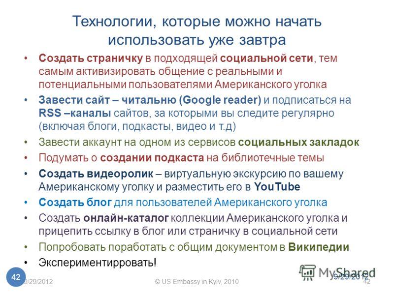 Технологии, которые можно начать использовать уже завтра Создать страничку в подходящей социальной сети, тем самым активизировать общение с реальными и потенциальными пользователями Американского уголка Завести сайт – читальню (Google reader) и подпи