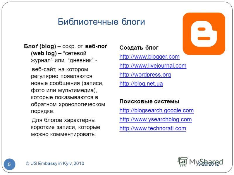 Библиотечные блоги Блоґ (blog) – сокр. от веб-лоґ (web log) – сетевой журнал или дневник - веб-сайт, на котором регулярно появляются новые сообщения (записи, фото или мультимедиа), которые показываются в обратном хронологическом порядке. Для блогов х