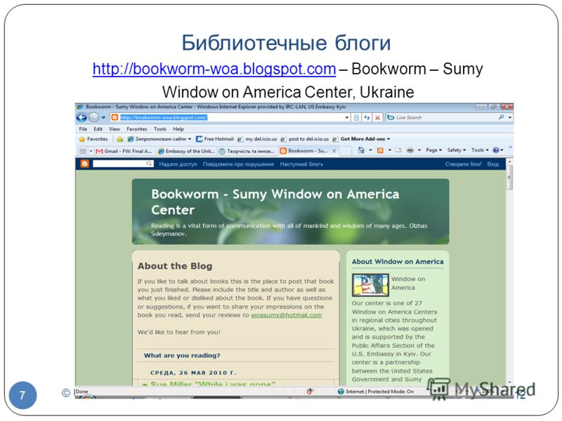 Библиотечные блоги http://bookworm-woa.blogspot.comhttp://bookworm-woa.blogspot.com – Bookworm – Sumy Window on America Center, Ukraine 7/1/2012 © US Embassy in Kyiv, 2010 7