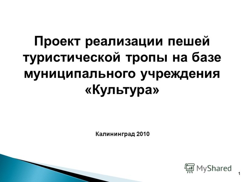 Проект реализации пешей туристической тропы на базе муниципального учреждения «Культура» Калининград 2010 1