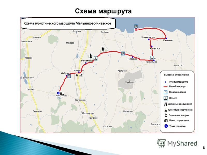 Схема маршрута 6