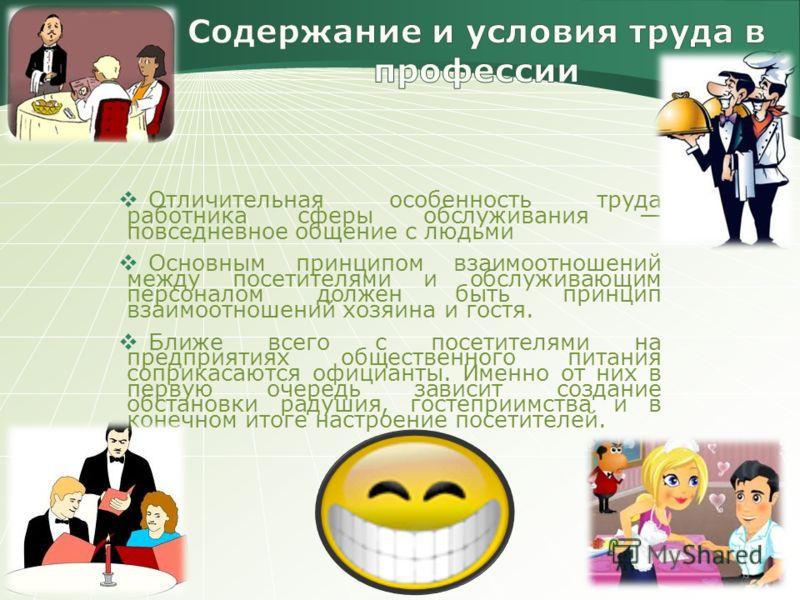 Авторы проекта: Шабардина Ю. Н. Смородникова К. (группа ООП - 31) Руководитель проекта: Орлова Т.В. Номинация: презентация