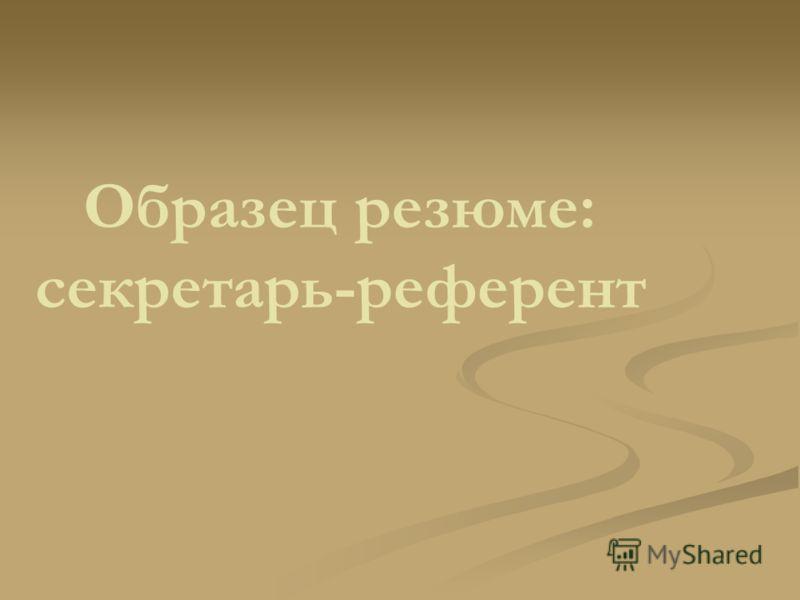 Образец резюме: секретарь-референт