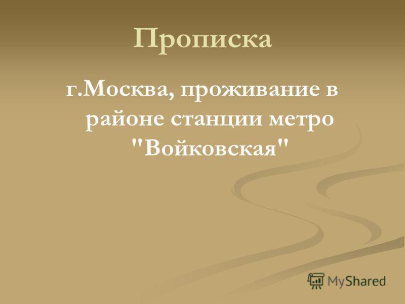 Прописка г.Москва, проживание в районе станции метро Войковская