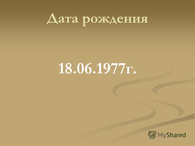 Дата рождения 18.06.1977г.